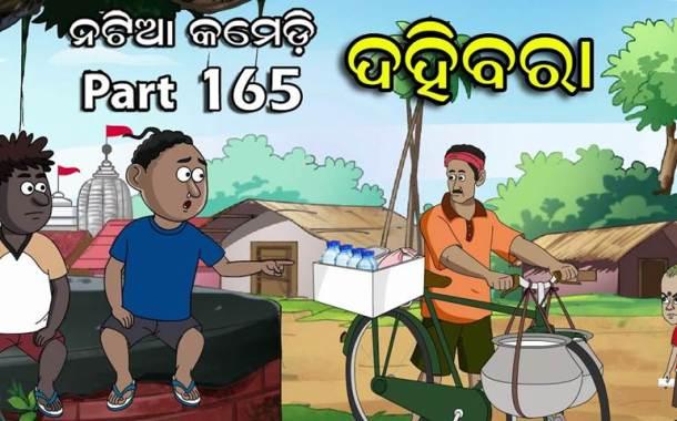 Natia Comedy Part 164 (Dahibara) Full Video