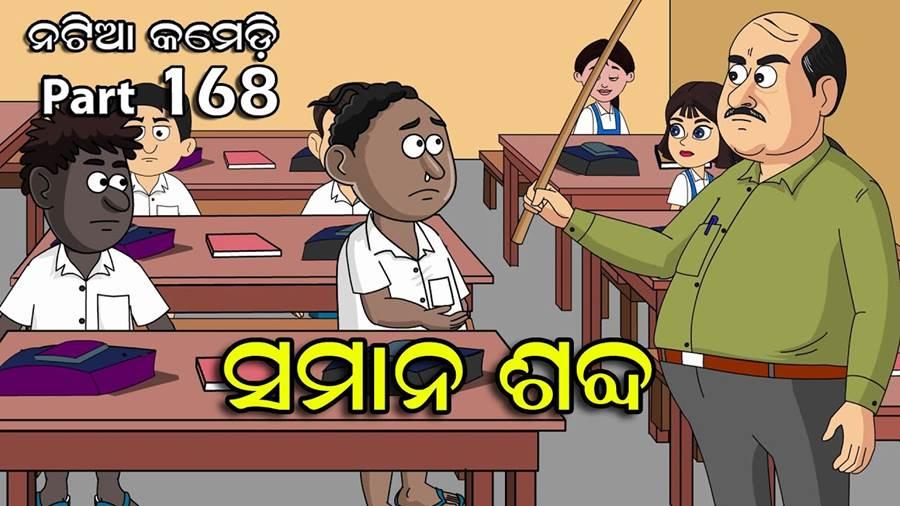 Natia Comedy Part 168 (Samaan Sabda) Full Video