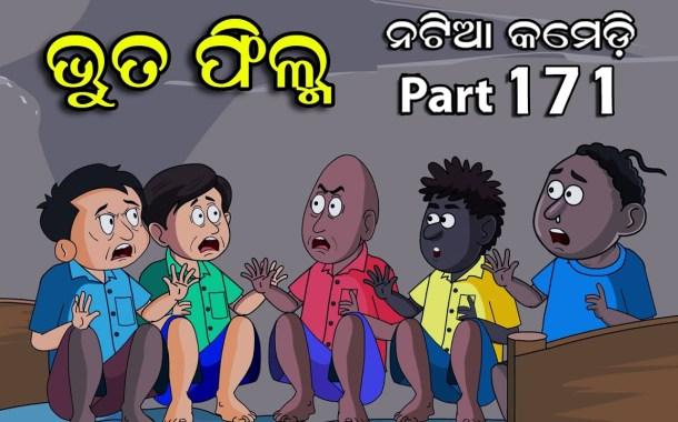 Natia Comedy Part 171 (Bhuta Film) Full Video