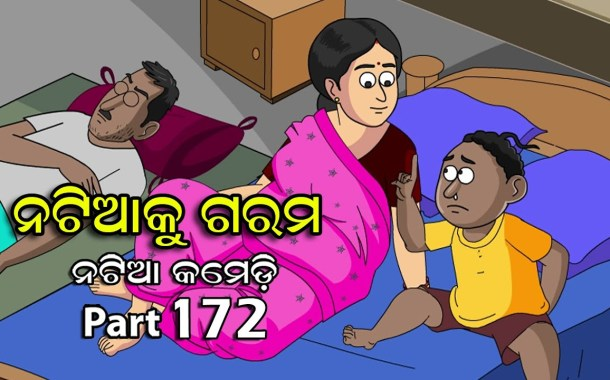 Natia Comedy Part 172 (Natia Ku Garam) Full Video