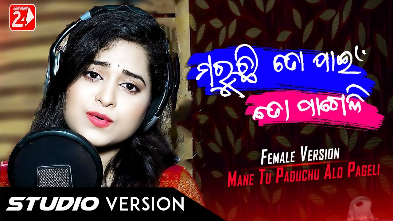 Maruchi To Pain To Pageli - Odia Full Audio Song by Amrita Nayak