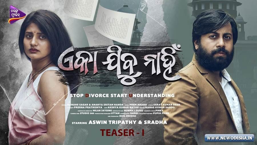 Eka Jibu Nahin - New Odia HD Video Song starring Aswin and Sradha