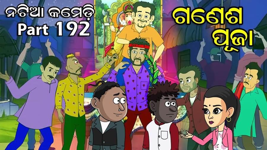 Natia Comedy Part 192 (Ganesh Puja) Full Video