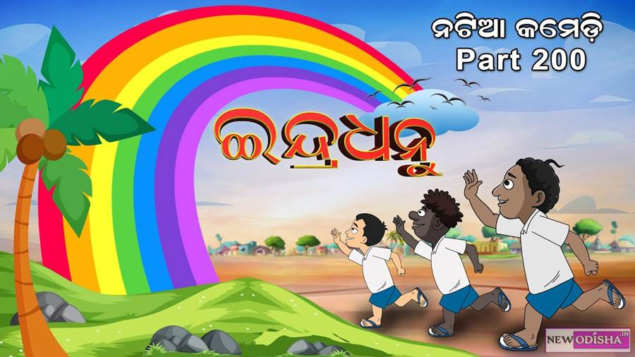 Natia Comedy Part 200 (Indradhanu) Full Video