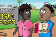 Natia Comedy Part 202 (Puja ra Birthday) Full Video
