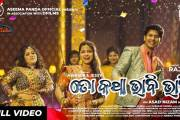 To Katha Bhabi Bhabi : Odia HD Video Song starring Abhisek & Jessy