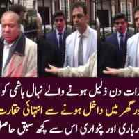 Nawaz Sharif Humiliates Nehal Hashmi With Arrogance in London