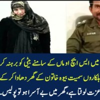 SHO Forced Girl to Dance Naked in front of Her mother in Khanewal