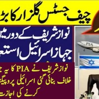 Israel was Using PIA Airplane By Help Of Nawaz Sharif Government
