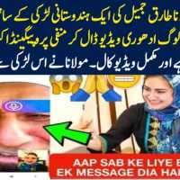 Maulana Tariq Jameel Viral Video Call With Indian Girl - All Facts