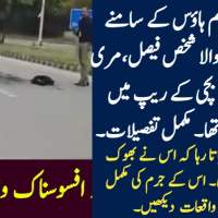 Man Committed Suicide in Front of PM House Islamabad. Here are the reasons