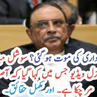 Asif Zardari Death News and Facts Behind Viral story of His death