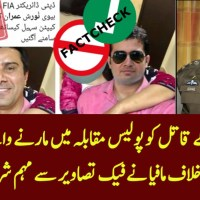 Fake Pictures of CPO Sohail Chaudhry with a Girl became Viral on Social media