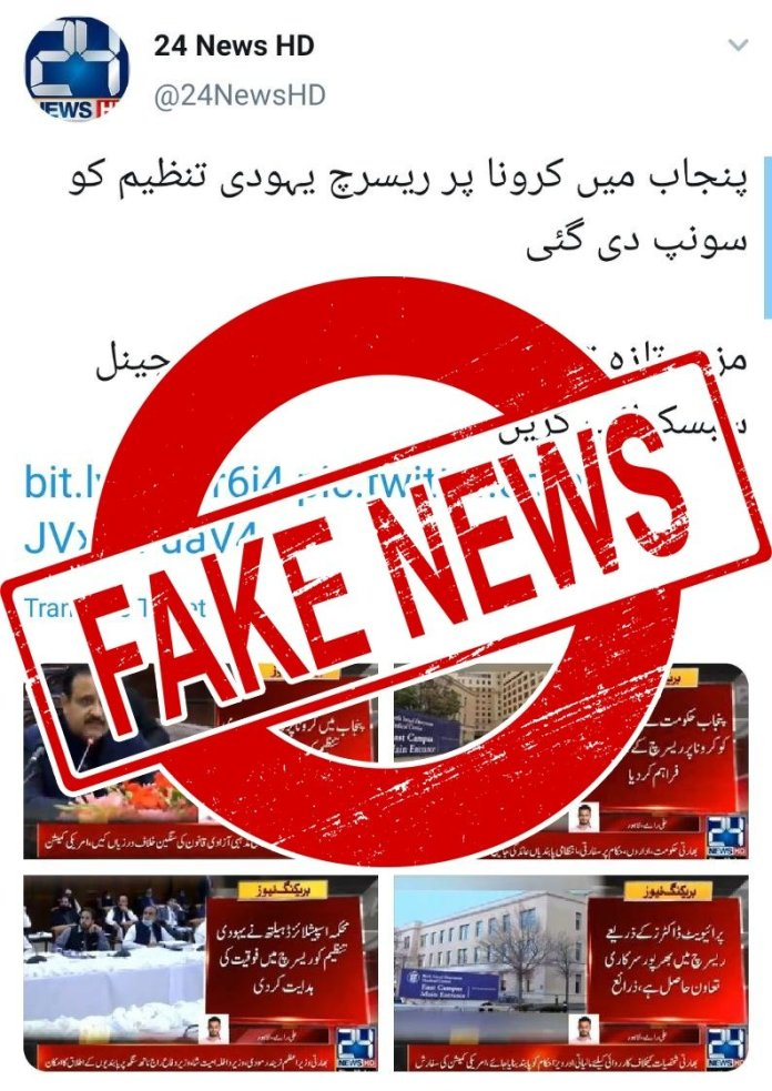 Fake News Aired by 24NewsHD and City42 News channel regarding the research on Coronavirus by a Jewish organisation.