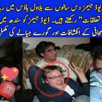 David James and Bilawal Zardari, Romance Story and Untold Secrets