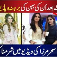 Sehar Mirza Leaked Video Scandal  - Jannat Mirza's Sister Sehar video Scandal