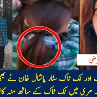 TikTok Star Yashal Khan Leaked Video Scandal - Murree Viral Video