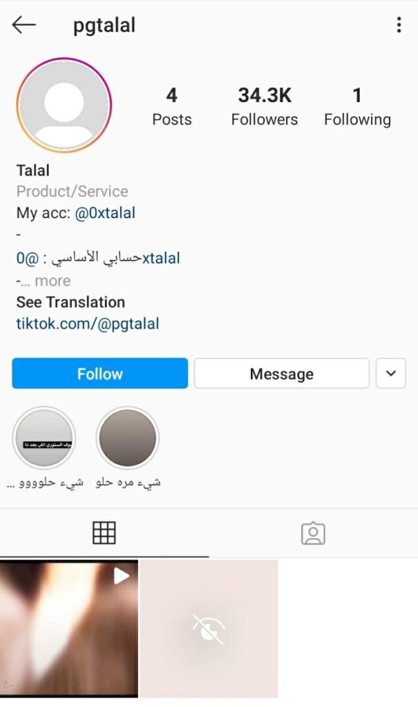 Screenshot of Pgtalal Instagram account