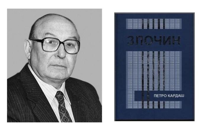 Петро Кардаш