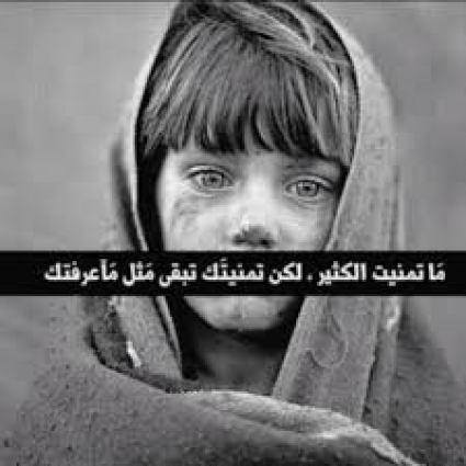 كلام حزين مكتوب علي صور مؤثرة جدا في قلوب البنات والشباب.