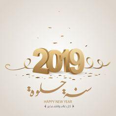 صور راس السنة الجديدة عام 2019 تهنئة راس السنة الجديدة