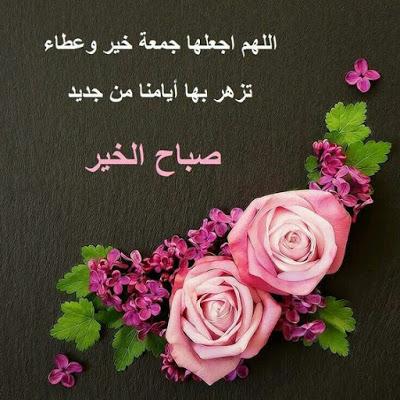 صباح الخير جمعه مباركه علينا وعليكم