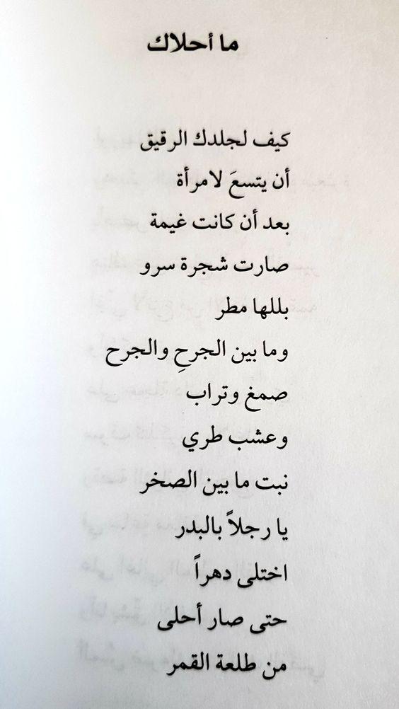 قصائد شعر شعبي عراقي غزل