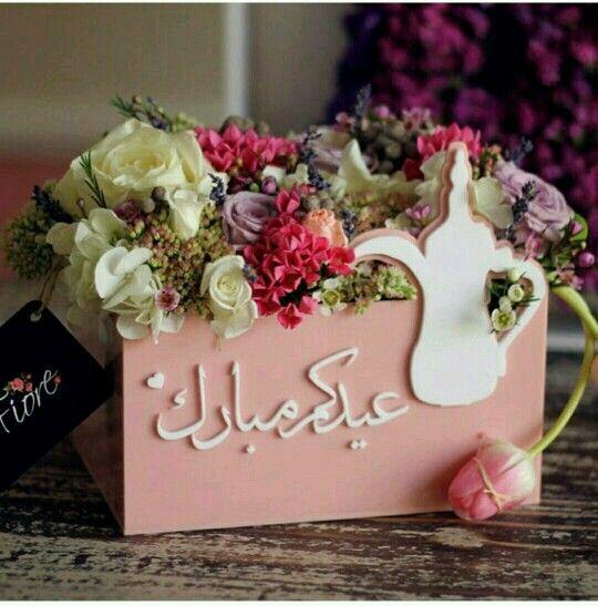 أجمل عبارات التهنئة في العيد