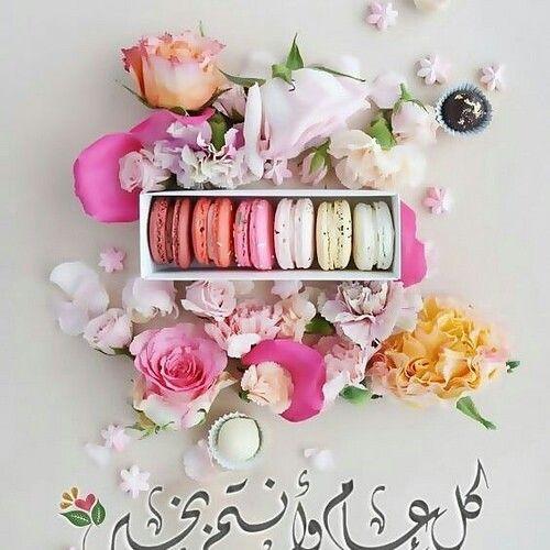 اجمل صور تهنئة عن عيد الفطر المبارك للفيس بوك فوتوجرافر