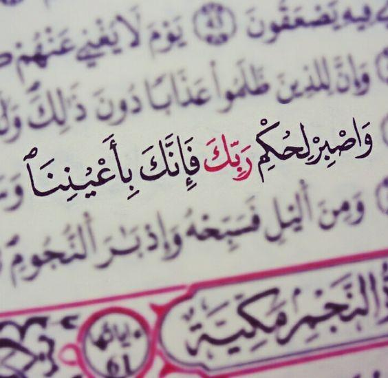 -ايات-من-كتابة-الله-الكريم-14