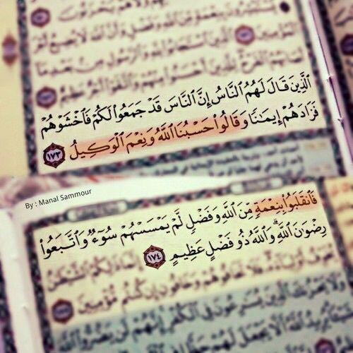 -ايات-من-كتابة-الله-الكريم-17