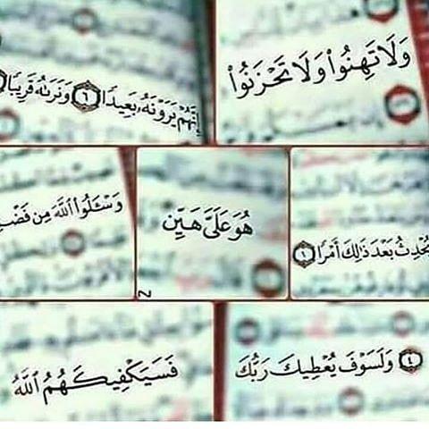 -ايات-من-كتابة-الله-الكريم-7