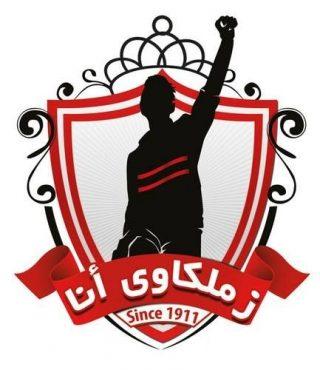 اجمل شعارات نادي الزمالك للتشجيع بالمكسب صور شعار الزمالك فوتوجرافر