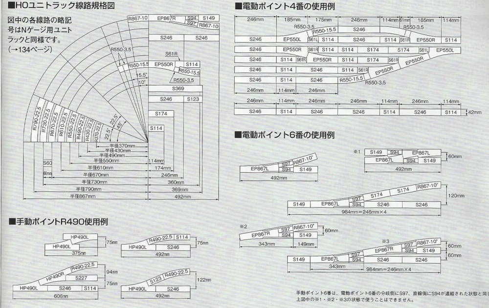 medium resolution of kato train track wiring wiring diagram expert kato ho track wiring