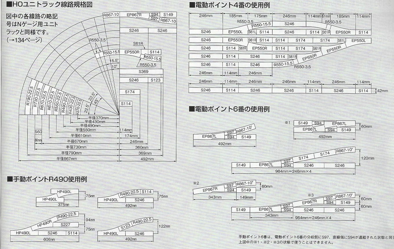 hight resolution of kato ho track wiring wiring diagram database kato train track wiring