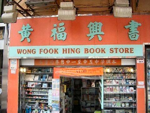 wongbook.jpg