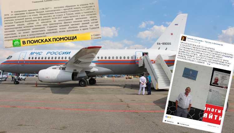 Борт МЧС РФ забрал из Анталии двух тяжелобольных туристов