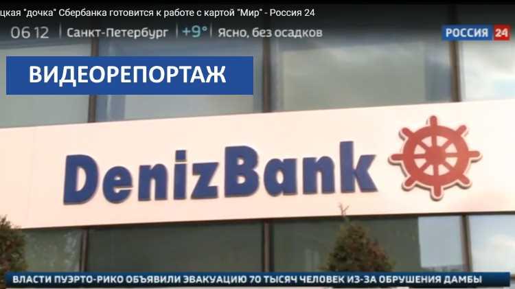 DenizBank: Карта «Мир» и оплата рублями в Турции