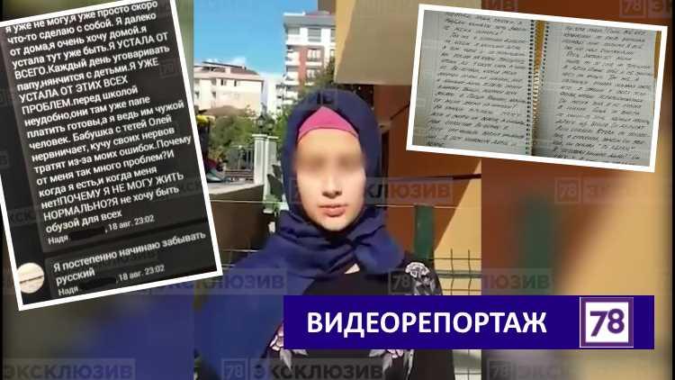 Следственный комитет взялся за дело девочки из Стамбула