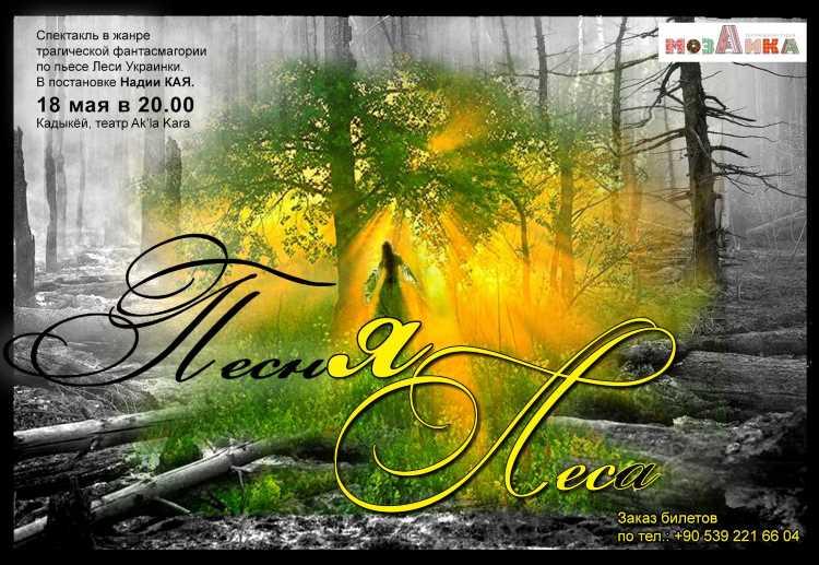 В Стамбуле покажут спектакль «Песня леса»