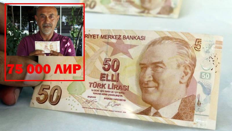 Купить необычные 50 лир за 75 тысяч можно в Анталье