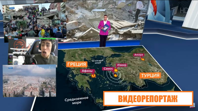 Землетрясение в Измире: видео и комментарии жителей