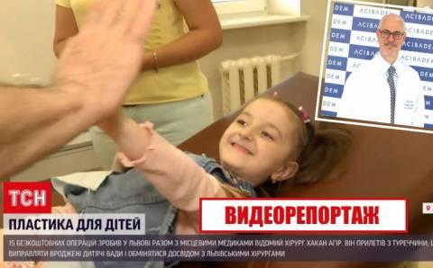 Турецкий хирург провел 15 бесплатных операций во Львове