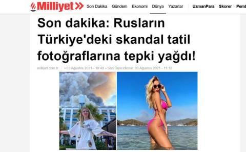 Скандальные фото россиян с отдыха в Турции вызвали скандал