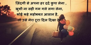 Emotional Shayari in Hindi on life2