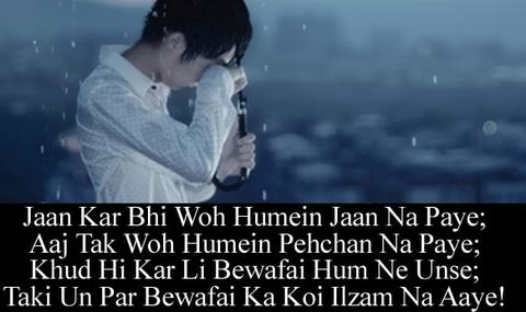 Heart Touching Shayari for Girlfriend & Boyfriend