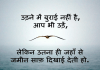 Attitude Shayari in Hindi for Love.
