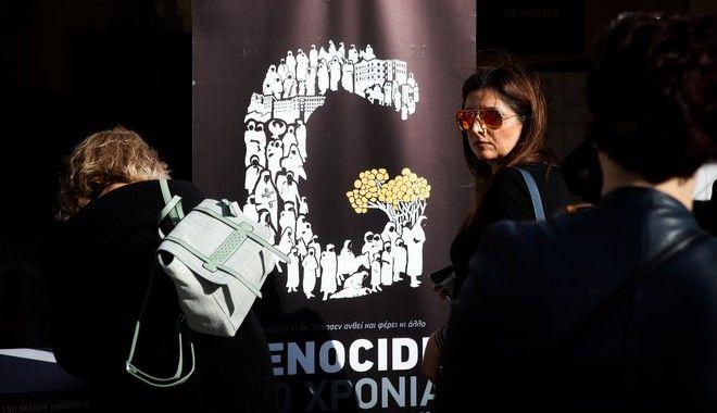 Εκδήλωση στη πλατεία Αριστοτέλους της Θεσσαλονίκης για την επέτειο των 100 χρόνων από τη γενοκτονία των Ποντίων