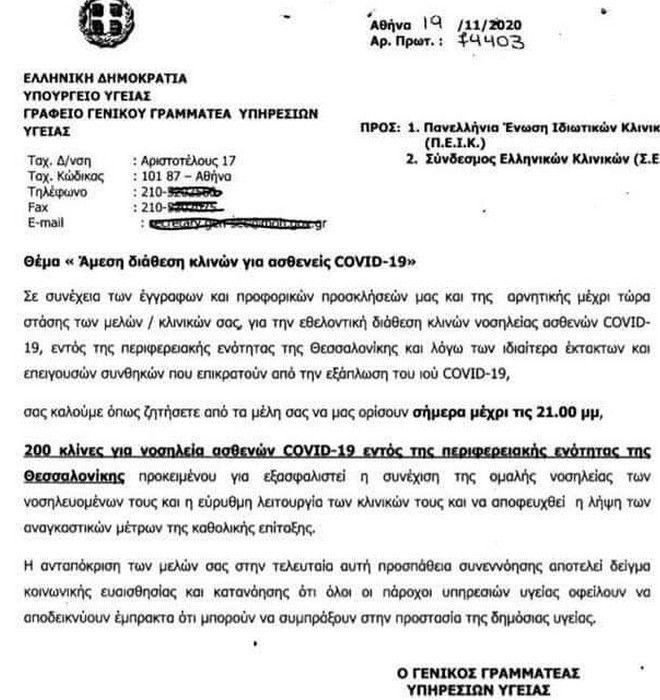 Θεσσαλονίκη: Την Παρασκευή η επίταξη ιδιωτικών κλινικών από το υπουργείο Υγείας