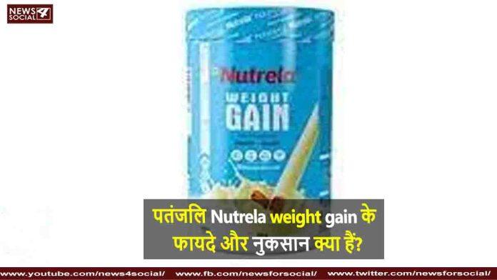 पतंजलि Nutrela weight gain